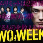 「Two Weeks」見逃し動画無料フル視聴~ドラマ配信はコチラ