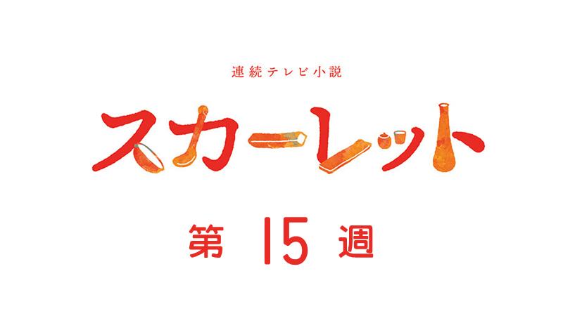 スカーレット/第15週/見逃し配信動画 