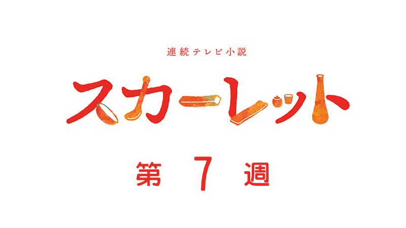 スカーレット/第7週/見逃し配信動画|弟子にしてください!