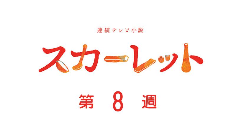 スカーレット/第8週/見逃し配信動画|心ゆれる夏