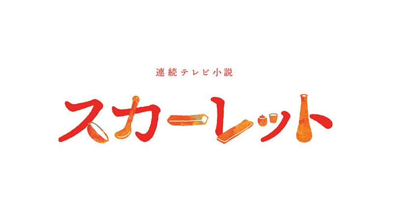 スカーレット|見逃し動画無料フル視聴~ドラマ配信はコチラ