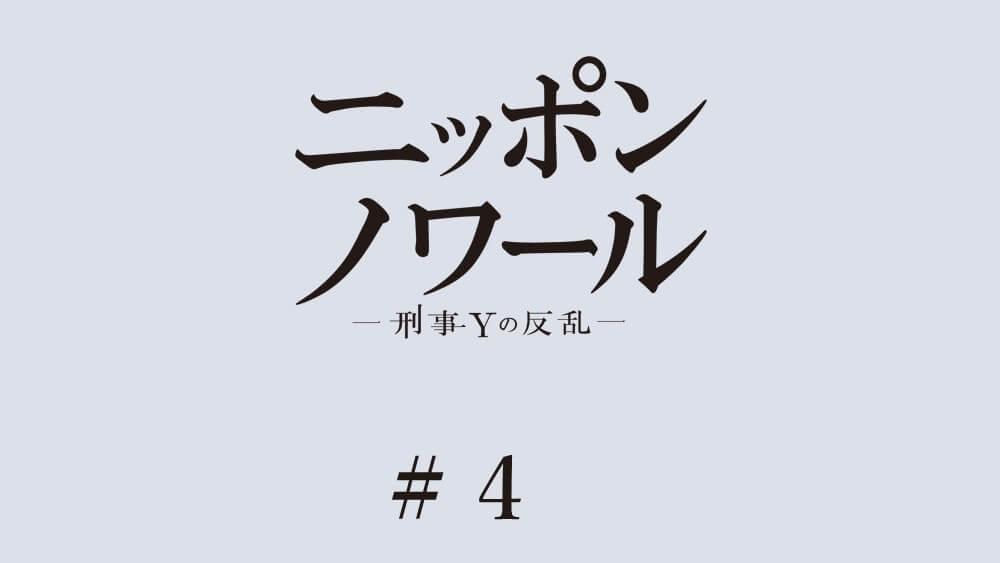 ニッポンノワール-刑事Yの反乱- 見逃し動画無料フル配信