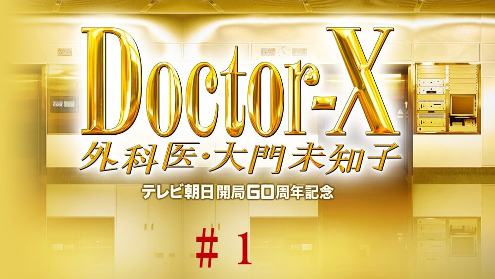ドクターX~外科医・大門未知子~ 見逃し動画無料フル配信