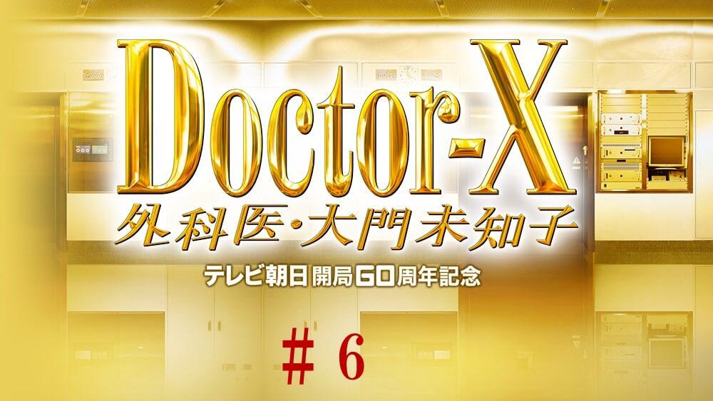 ドクター x 動画 2019