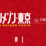 グランメゾン東京/第1話/見逃し配信動画|手長エビのエチュベ