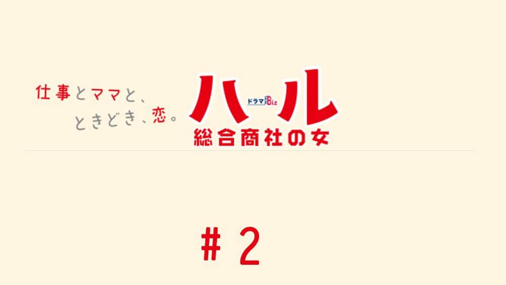ハル ~総合商社の女~ 見逃し動画無料フル配信