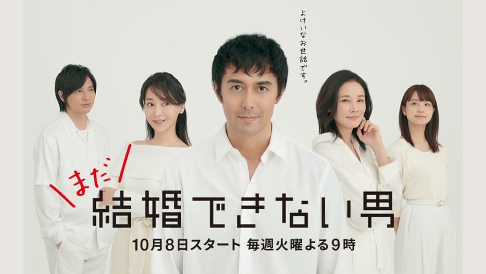 まだ結婚できない男|見逃し動画無料フル視聴~ドラマ配信はコチラ