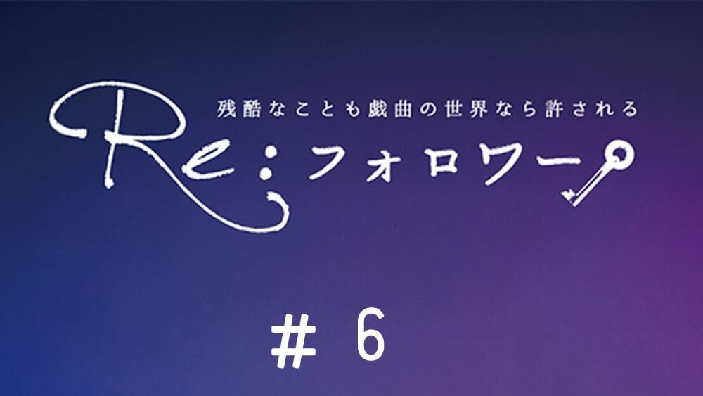 Re:フォロワー 見逃し動画無料フル配信