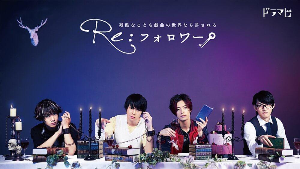 Re:フォロワー(リフォロワー)|見逃し動画無料フル視聴~ドラマ配信はコチラ