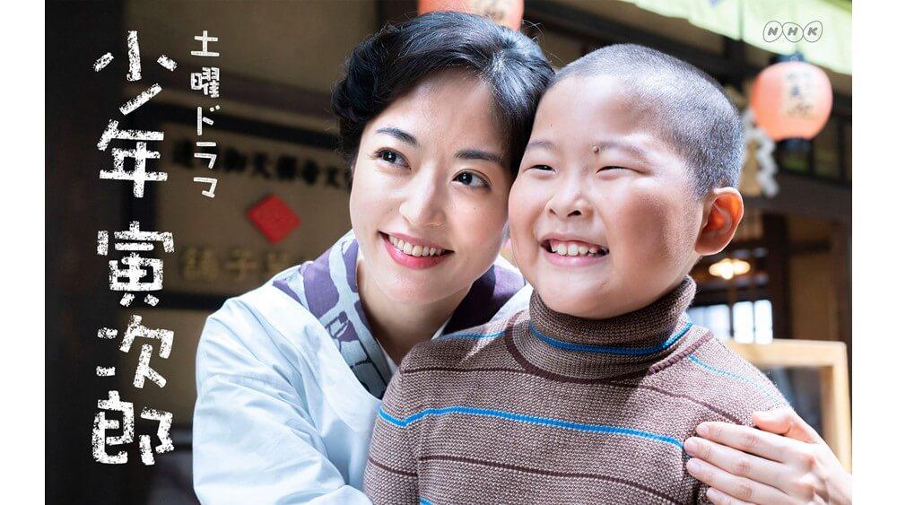 少年寅次郎|見逃し動画無料フル視聴~ドラマ配信はコチラ