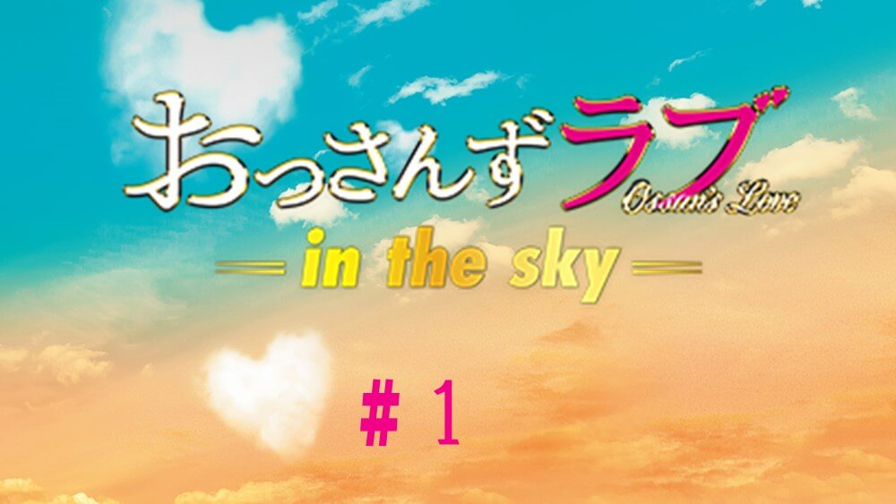 おっさんずラブ-in the sky- 見逃し動画無料フル配信