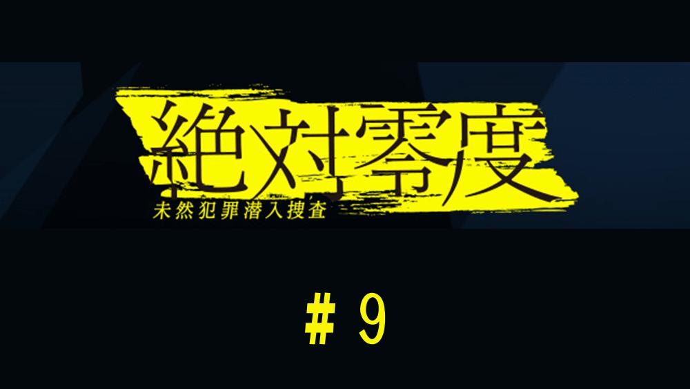 絶対零度4(ミハン)見逃し動画無料フル配信~未然犯罪潜入捜査~