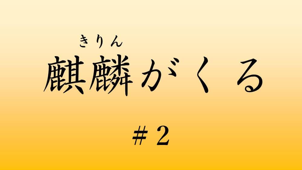麒麟(きりん)がくる 見逃し動画無料フル配信