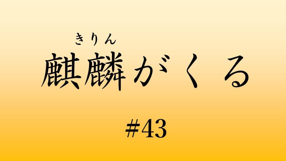麒麟(きりん)がくる/第43話/見逃し配信動画|闇に光る樹