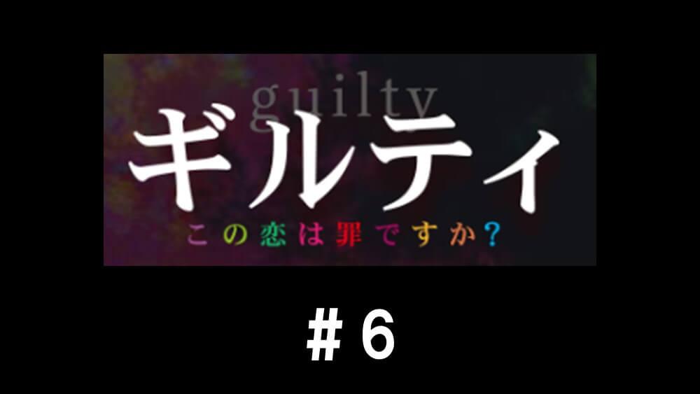 ギルティ~この恋は罪ですか?~ 見逃し動画無料フル配信
