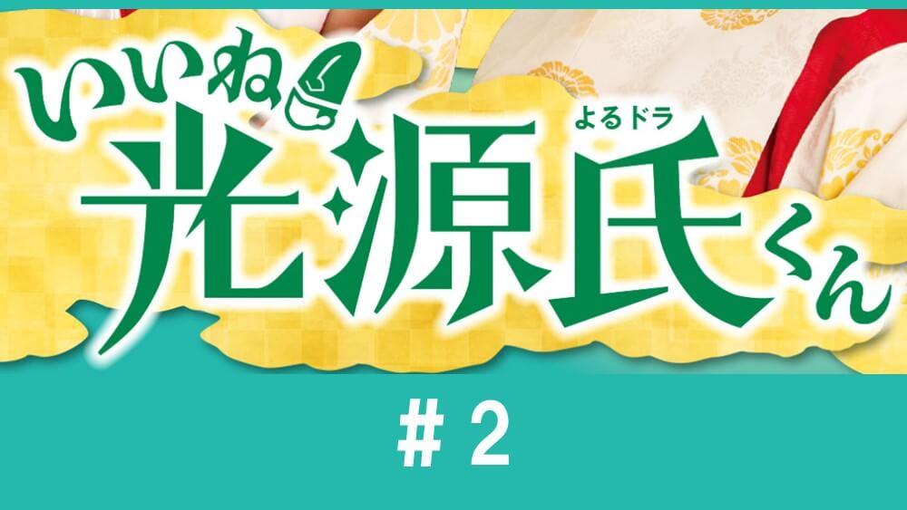 ね 光源氏 ドラマ いい くん 漫画「いいね!光源氏くん」最新4巻のネタバレ!光と沙織の関係は!?