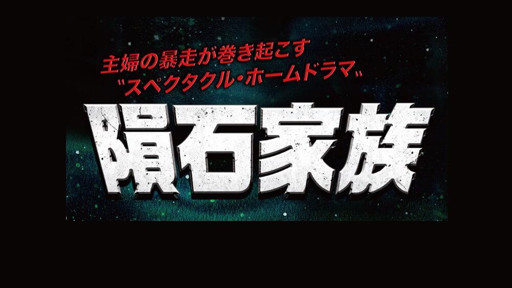 隕石家族|見逃し動画無料フル視聴~ドラマ配信はコチラ