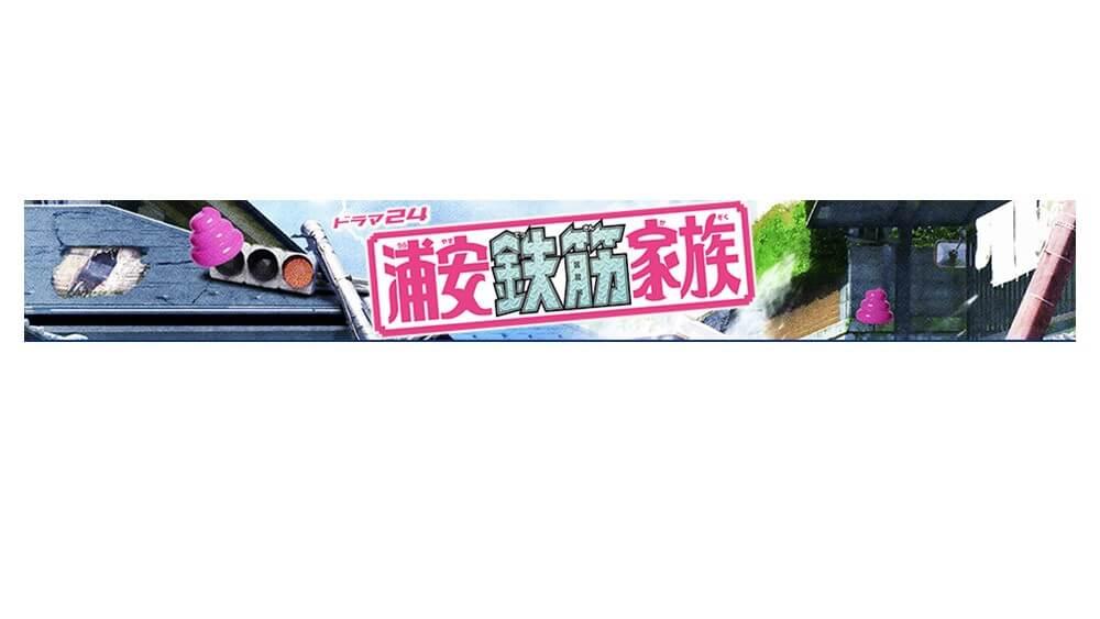 浦安鉄筋家族|見逃し動画無料フル視聴~ドラマ配信はコチラ
