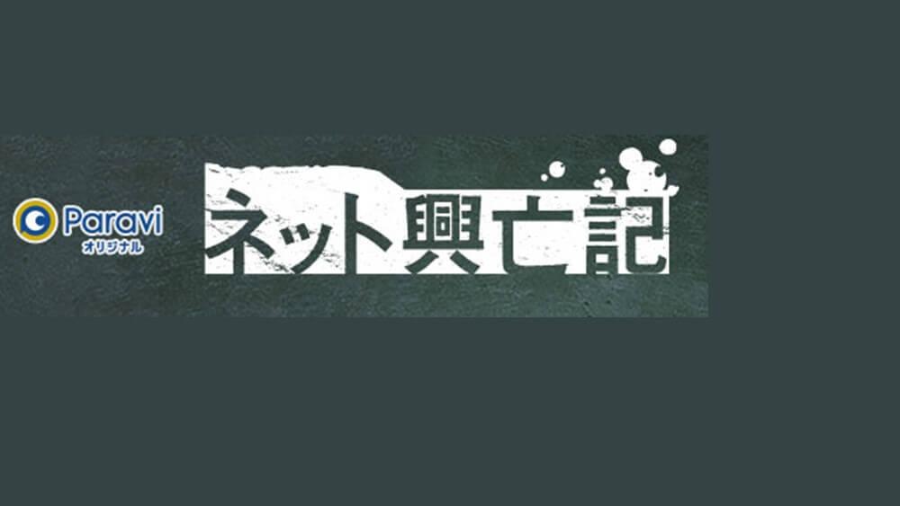 ネット興亡記 見逃し動画無料フル配信