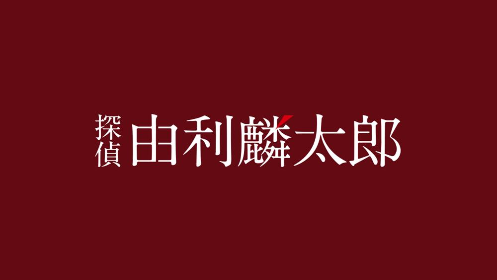 探偵・由利麟太郎(ゆりりんたろう)|見逃し動画無料フル視聴~ドラマ配信はコチラ