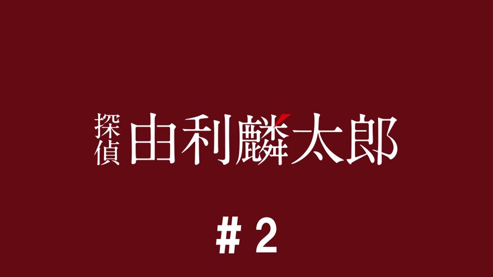 探偵・由利麟太郎 見逃し動画無料フル配信