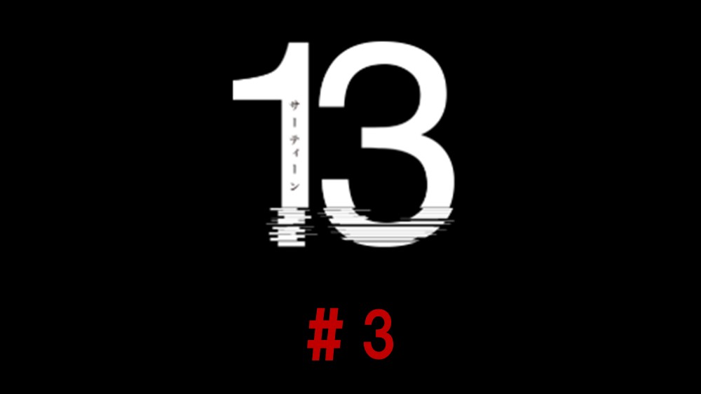 13(サーティーン) 見逃し動画無料フル配信
