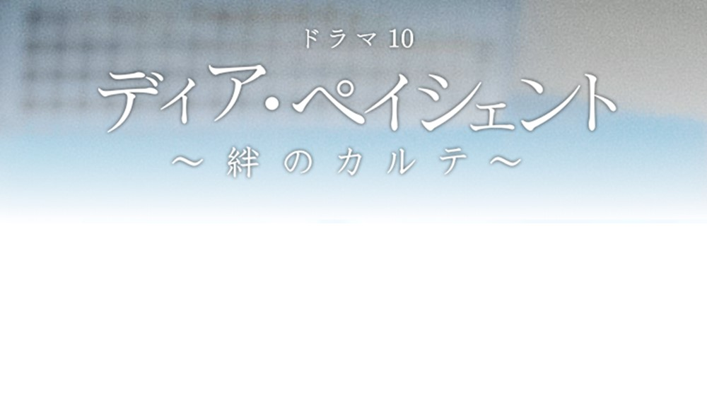 ディア・ペイシェント~絆のカルテ~|見逃し動画無料フル視聴~ドラマ配信はコチラ