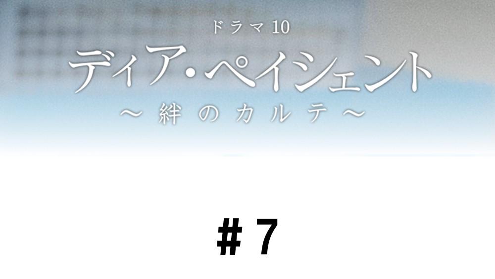 ディア・ペイシェント~絆のカルテ~ 見逃し動画無料フル配信