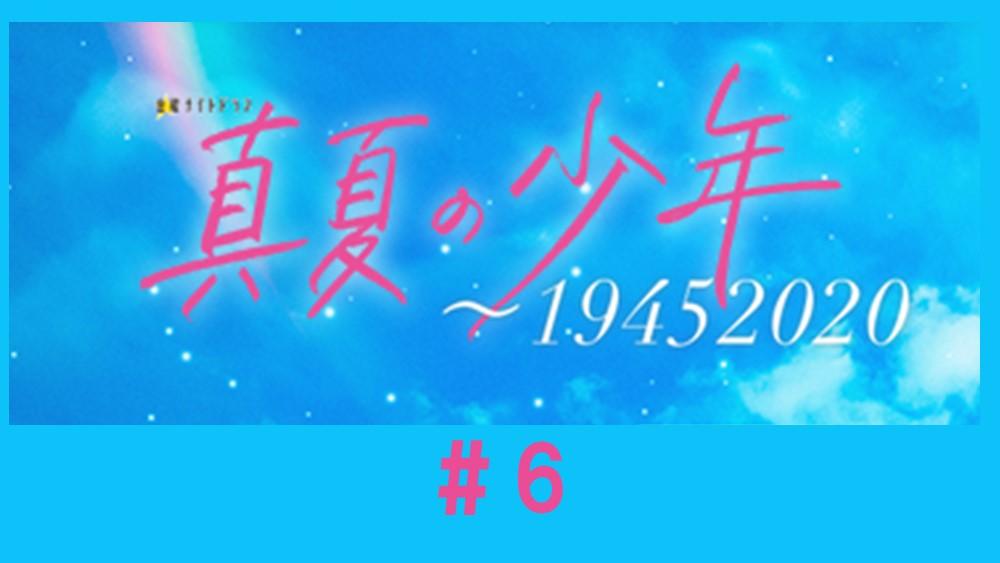 真夏の少年~19452020 見逃し動画無料フル配信