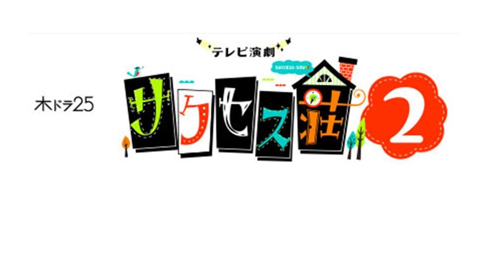 テレビ演劇 サクセス荘2|見逃し動画無料フル視聴~ドラマ配信はコチラ