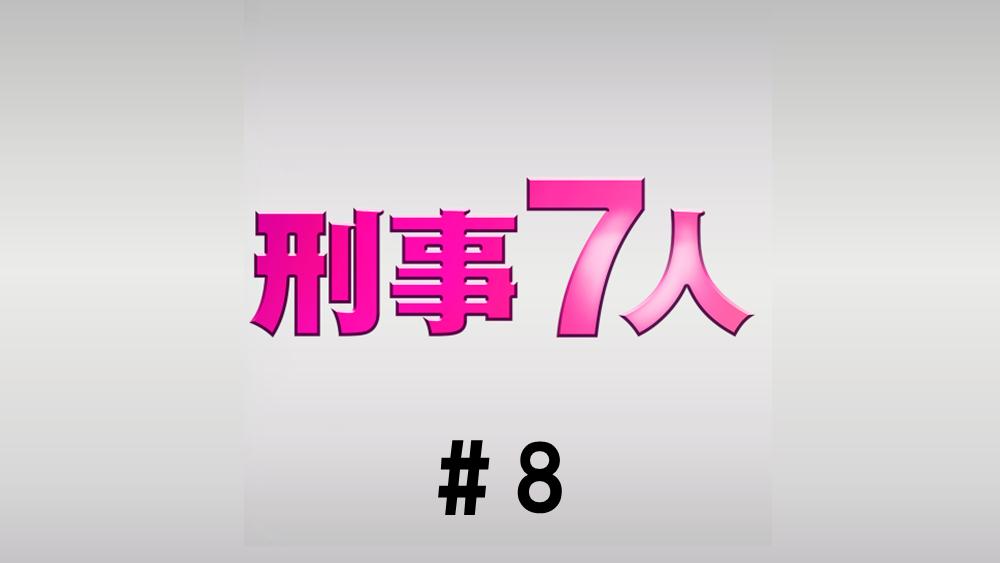 刑事7人(2020) 見逃し動画無料フル配信