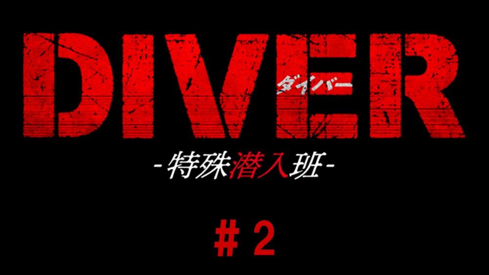 DIVER-特殊潜入班- 見逃し動画無料フル配信