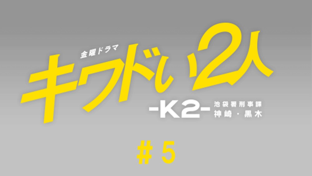 キワドい2人-K2-池袋署刑事課神崎・黒木 見逃し動画無料フル配信