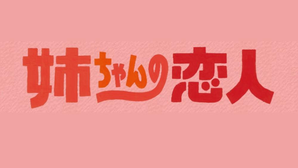 姉ちゃんの恋人|見逃し動画無料フル視聴~ドラマ配信はコチラ