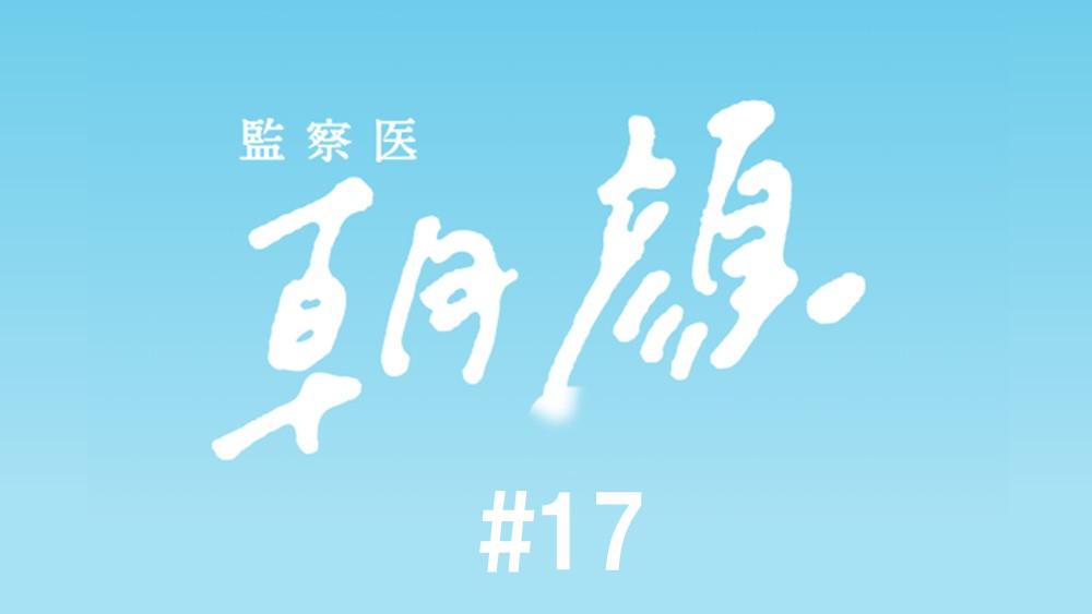 監察医 朝顔2/第17話/見逃し配信動画|ついに母と再会する…!震災十年目に描くクライマックス