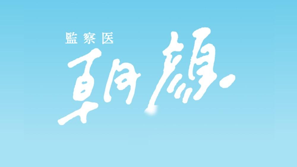 監察医 朝顔2|見逃し動画無料フル視聴~ドラマ配信はコチラ