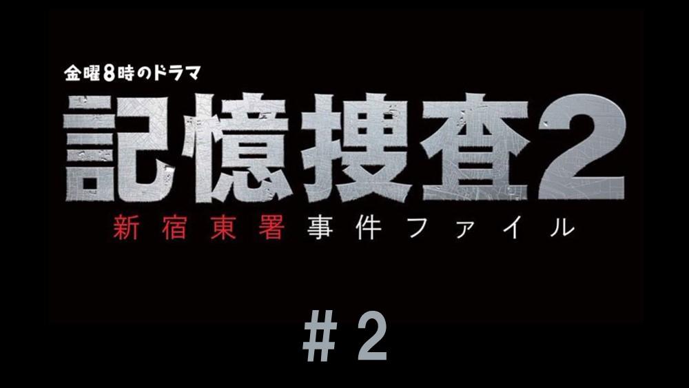 記憶捜査2~新宿東署事件ファイル~ 見逃し動画無料フル配信