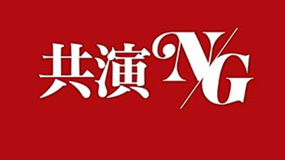 共演NG 見逃し動画無料フル配信