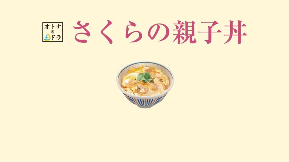 さくらの親子丼3|見逃し動画無料フル視聴~ドラマ配信はコチラ