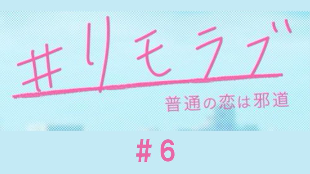 #リモラブ ~普通の恋は邪道~ 見逃し動画無料フル配信