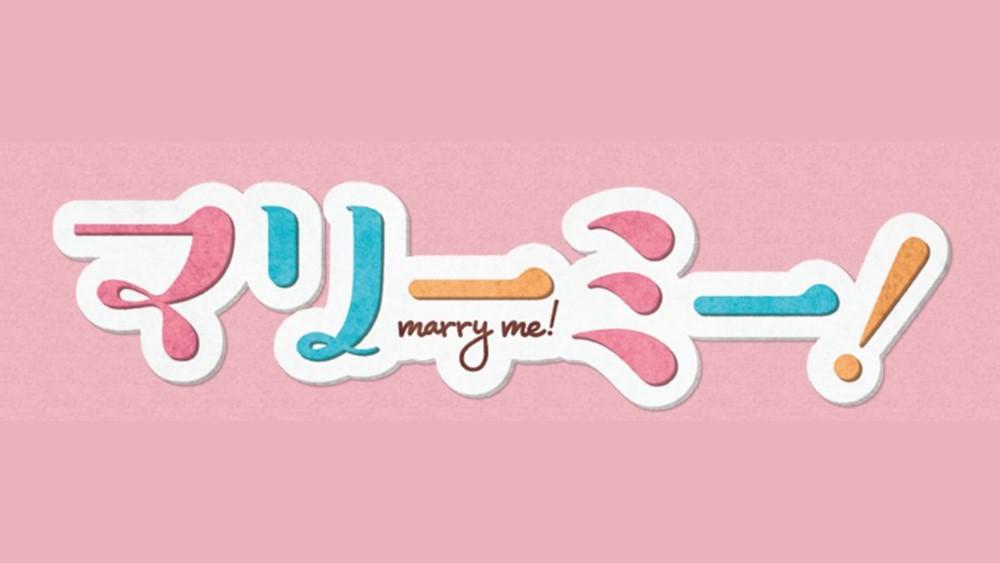 マリーミー!|見逃し動画無料フル視聴~ドラマ配信はコチラ