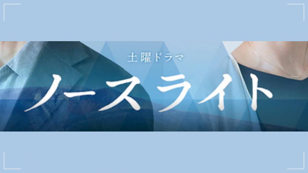 ノースライト(後編)夢みた家|見逃し動画無料フル視聴~ドラマ配信はコチラ
