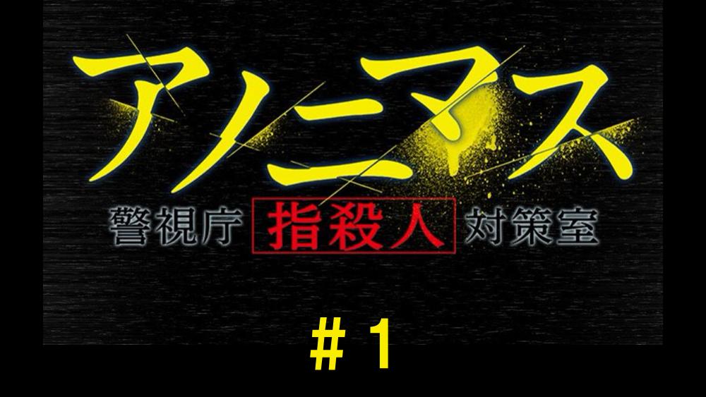 """アノニマス~警視庁""""指殺人""""対策室~ 見逃し動画無料フル配信"""
