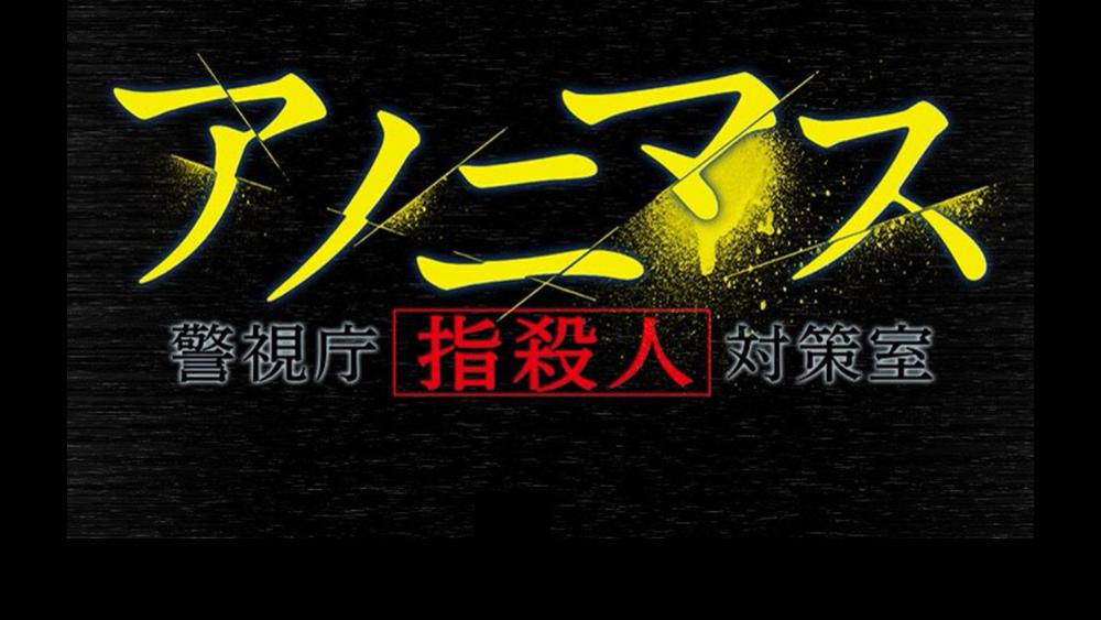 アノニマス|見逃し動画無料フル視聴~ドラマ配信はコチラ