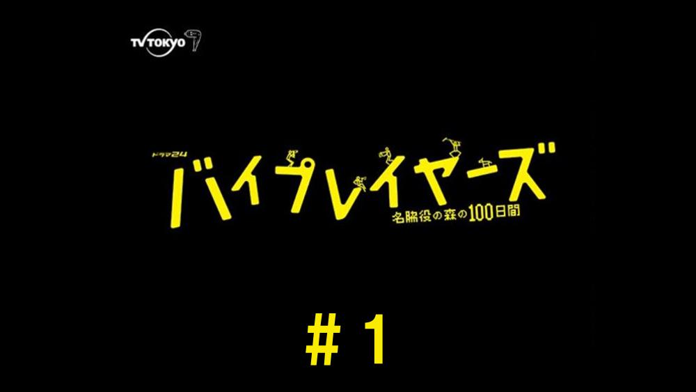 バイプレイヤーズ3~名脇役の森の100日間~ 見逃し動画無料フル配信