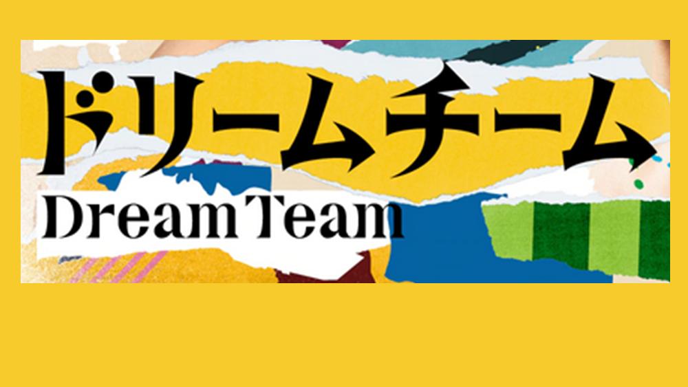 ドリームチーム|見逃し動画無料フル視聴~ドラマ配信はコチラ