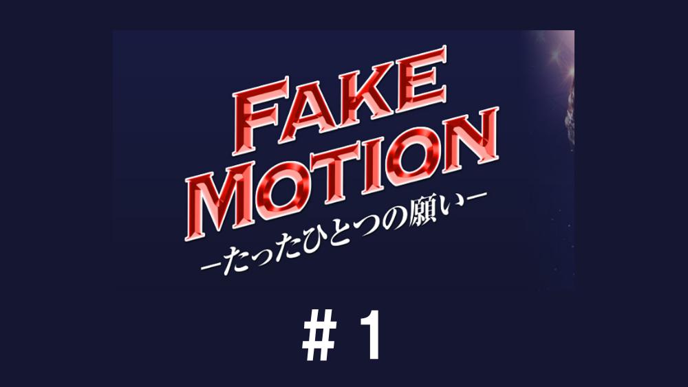 【フェイクモーション2】FAKE MOTION -たったひとつの願い-(ドラマ)/特別編 前編/見逃し配信動画|