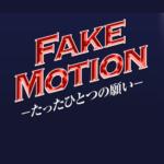 【フェイクモーション2】FAKE MOTION -たったひとつの願い-(ドラマ)|見逃し動画無料フル視聴~ドラマ配信はコチラ