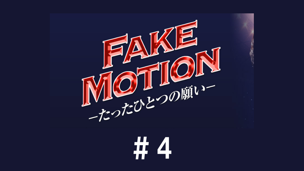 【フェイクモーション2】FAKE MOTION -たったひとつの願い- 見逃し動画無料フル配信