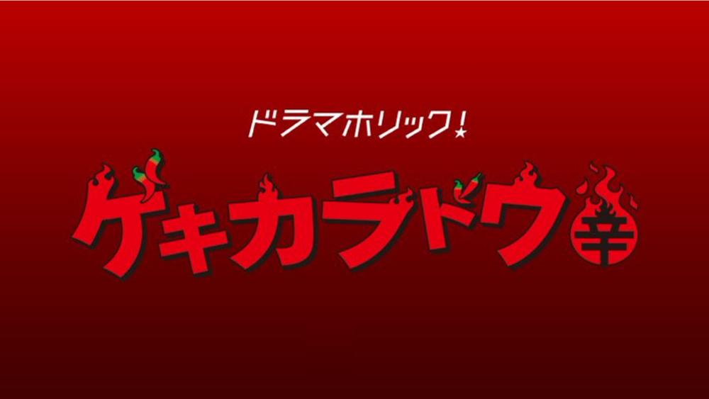 ゲキカラドウ|見逃し動画無料フル視聴~ドラマ配信はコチラ